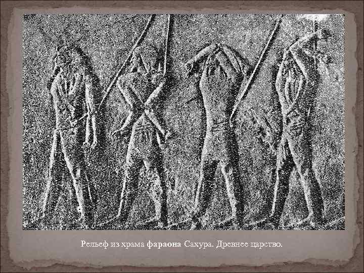 Рельеф из храма фараона Сахура. Древнее царство.