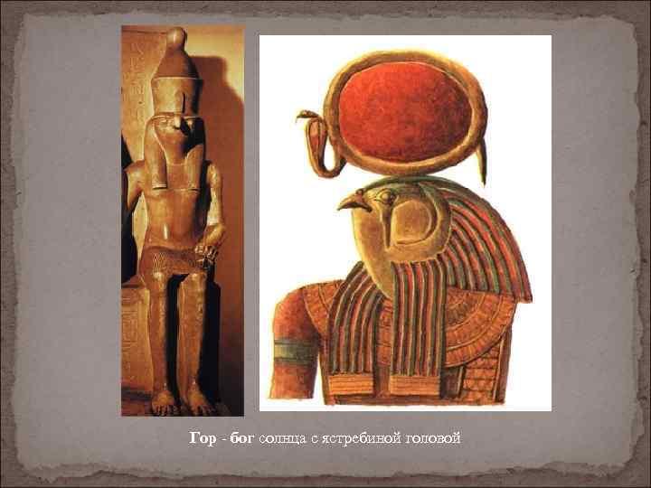 Гор - бог солнца с ястребиной головой