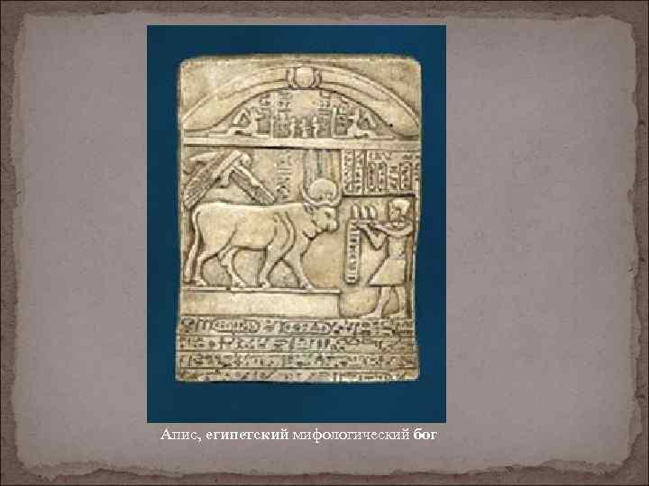 Апис, египетский мифологический бог