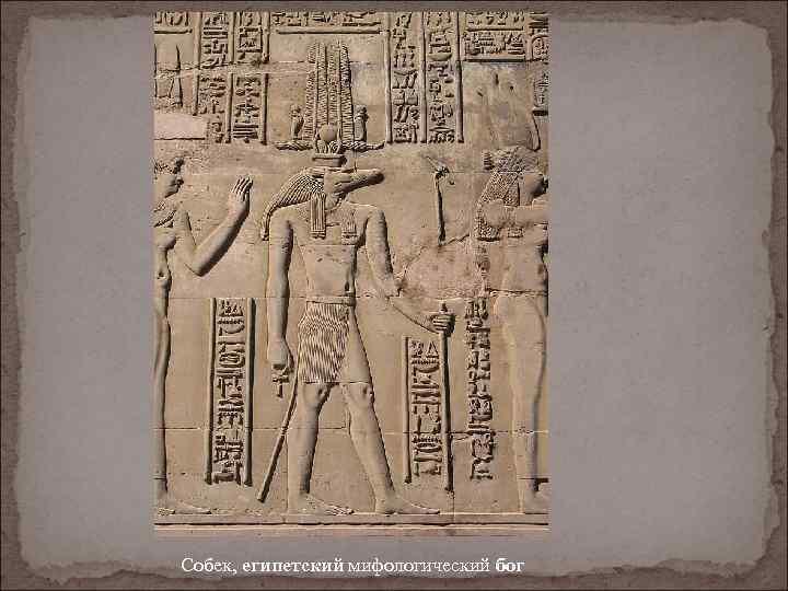 Собек, египетский мифологический бог