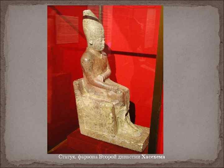 Статуя. фараона Второй династии Хасехема
