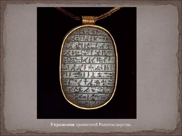 Украшения правителей Раннего царства.