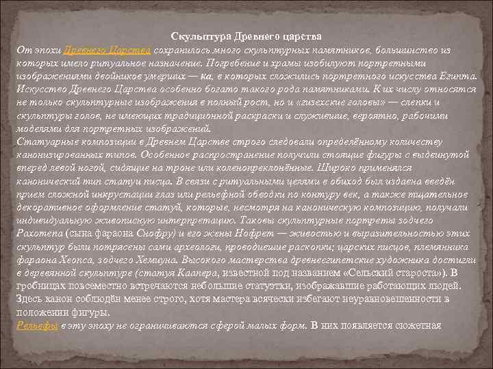 Скульптура Древнего царства От эпохи Древнего Царства сохранилось много скульптурных памятников, большинство из которых