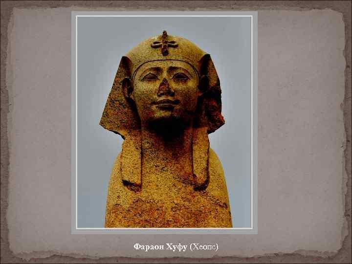 Фараон Хуфу (Хеопс)