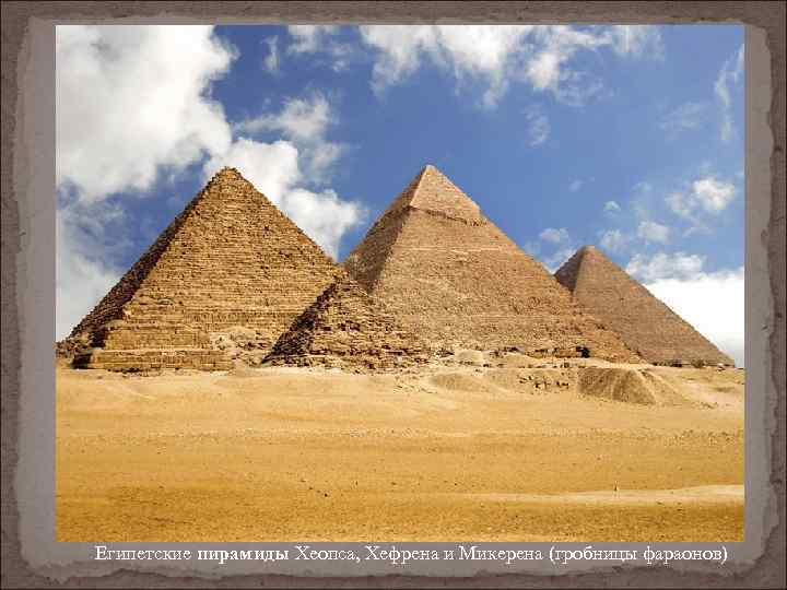 Египетские пирамиды Хеопса, Хефрена и Микерена (гробницы фараонов)