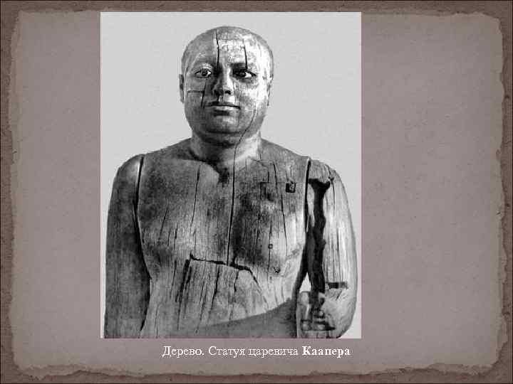 Дерево. Статуя царевича Каапера