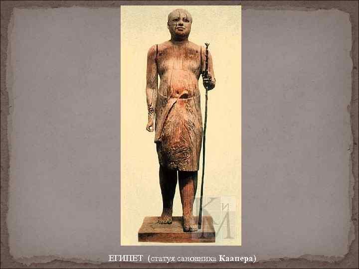 ЕГИПЕТ (статуя сановника Каапера)