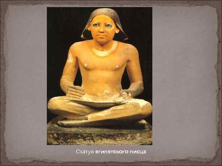 Статуя египетского писца