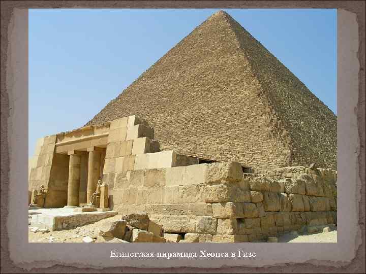Египетская пирамида Хеопса в Гизе