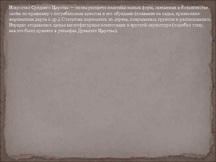 Искусство Среднего Царства — эпоха расцвета пластики малых форм, связанных в большинстве своём по-прежнему