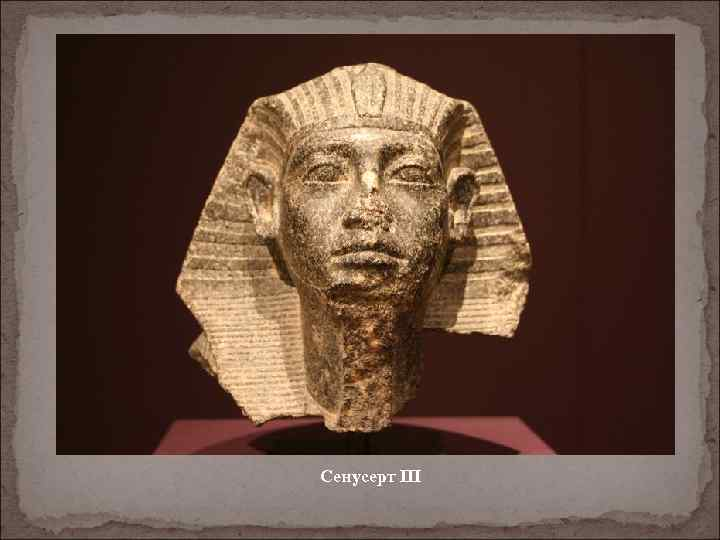 Сенусерт III