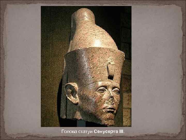 Голова статуи Сенусерта III.