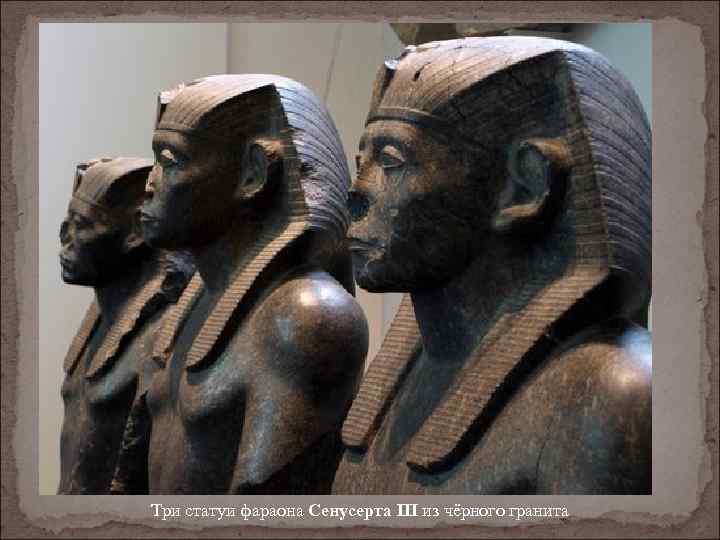 Три статуи фараона Сенусерта III из чёрного гранита