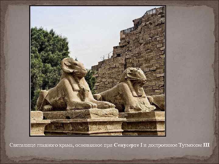 Святилище главного храма, основанное при Сенусерте I и достроенное Тутмосом III