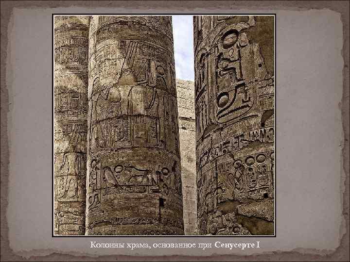 Колонны храма, основанное при Сенусерте I