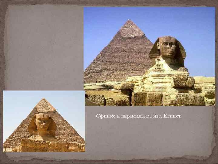 Сфинкс и пирамиды в Гизе, Египет