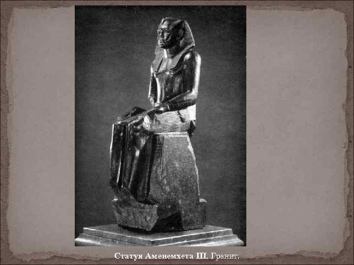 Статуя Аменемхета III. Гранит.