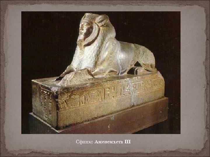 Сфинкс Аменемхета III