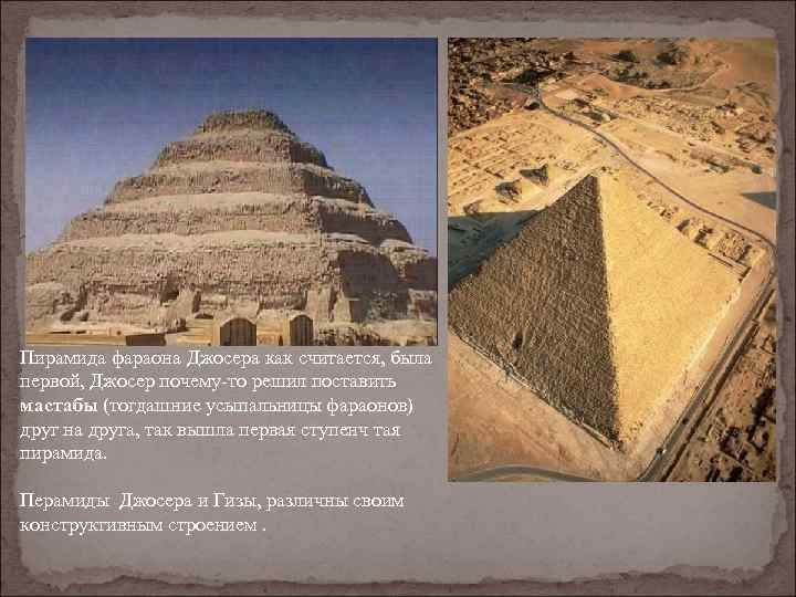 Пирамида фараона Джосера как считается, была первой, Джосер почему-то решил поставить мастабы (тогдашние усыпальницы