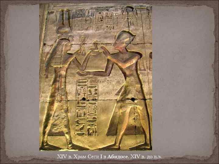 XIV в. Храм Сети I в Абидосе. XIV в. до н. э.