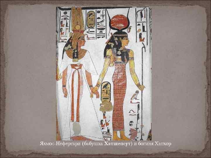Яхмос-Нефертари (бабушка Хатшепсут) и богиня Хатхор
