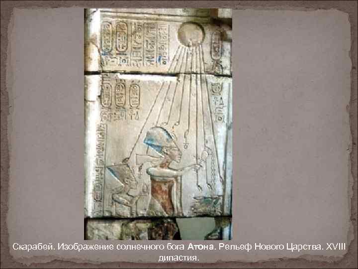 Скарабей. Изображение солнечного бога Атона. Рельеф Нового Царства. XVIII дипастия.
