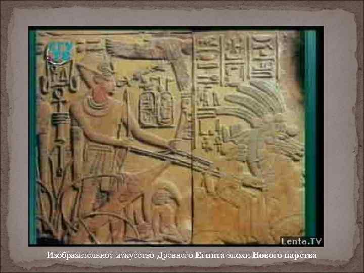 Изобразительное искусство Древнего Египта эпохи Нового царства