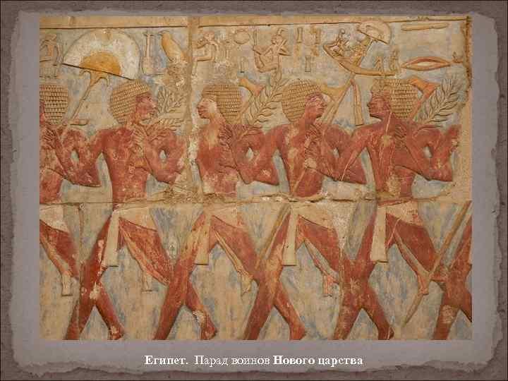 Египет. Парад воинов Нового царства