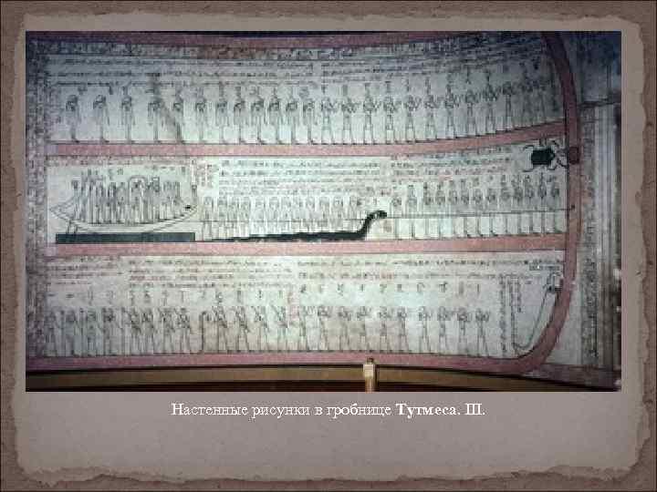 Настенные рисунки в гробнице Тутмеса. III.