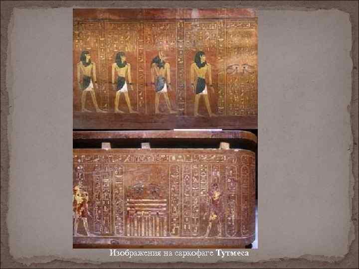 Изображения на саркофаге Тутмеса