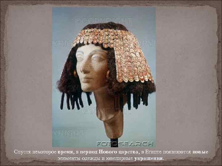 Спустя некоторое время, в период Нового царства, в Египте появляются новые элементы одежды и