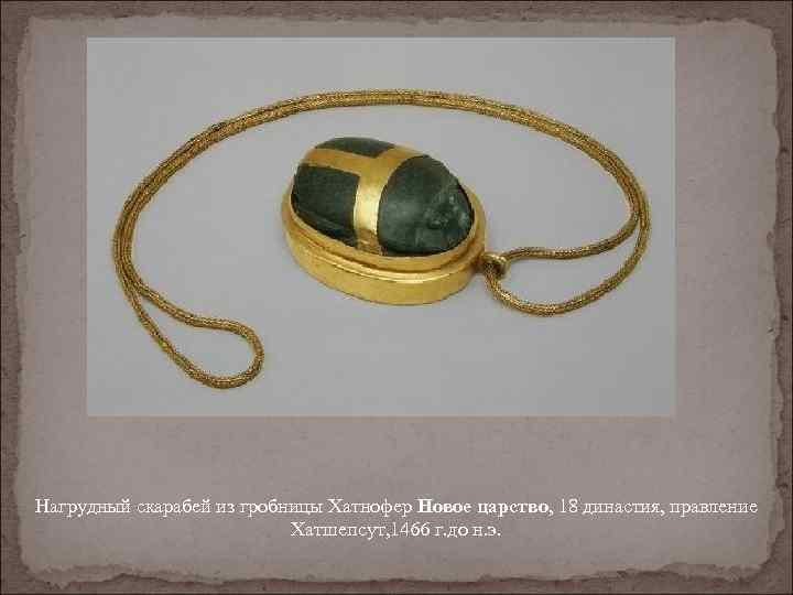 Нагрудный скарабей из гробницы Хатнофер Новое царство, 18 династия, правление Хатшепсут, 1466 г. до
