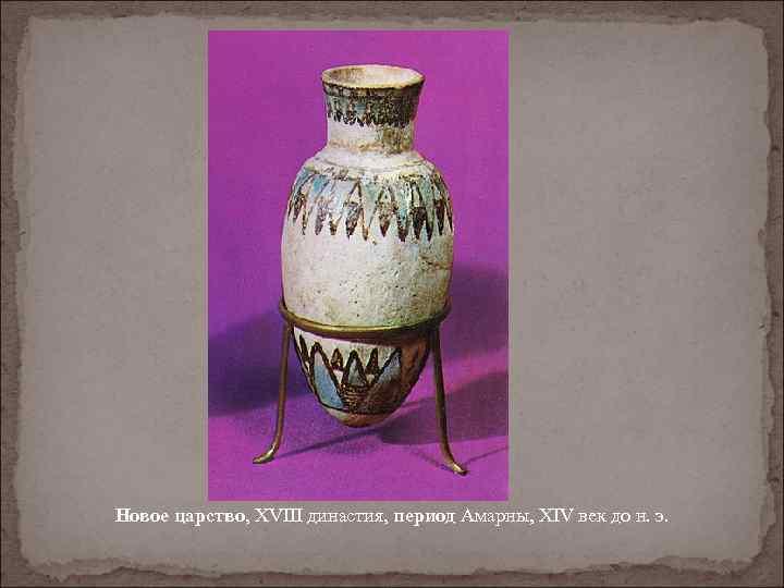 Новое царство, XVIII династия, период Амарны, XIV век до н. э.