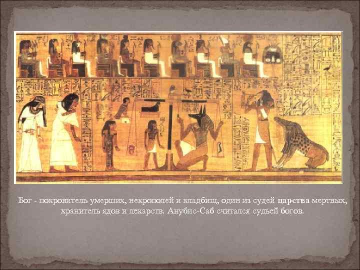 Бог - покровитель умерших, некрополей и кладбищ, один из судей царства мертвых, хранитель ядов
