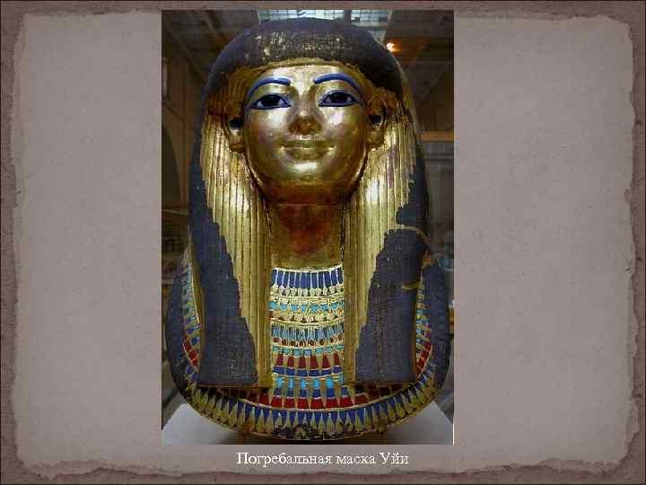 Погребальная маска Уйи