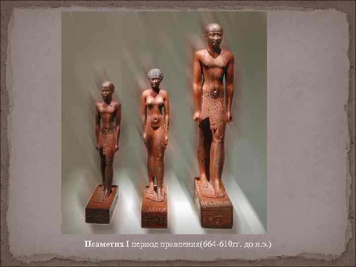 Псаметих I период правления(664 -610 гг. до н. э. )