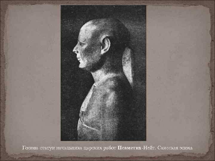 Голова статуи начальника царских работ Псаметих-Нейт. Саисская эпоха