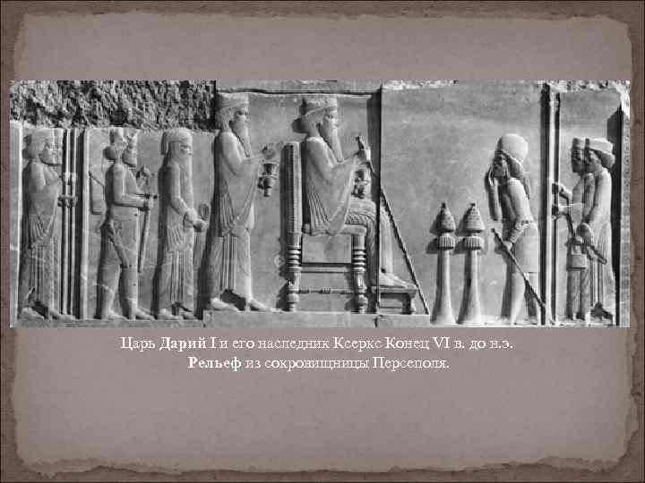 Царь Дарий I и его наследник Ксеркс Конец VI в. до н. э. Рельеф