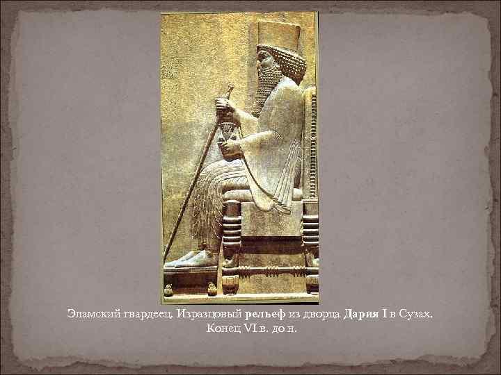 Эламский гвардеец. Изразцовый рельеф из дворца Дария I в Сузах. Конец VI в. до