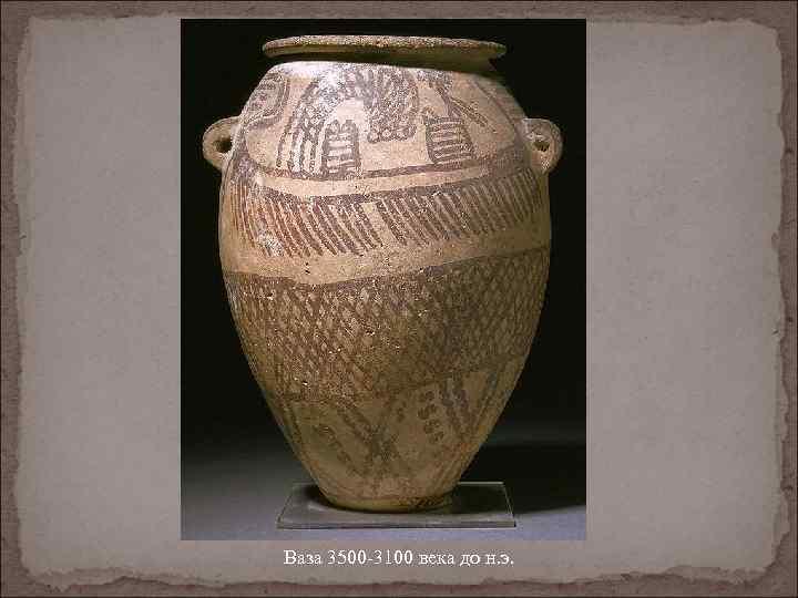 Ваза 3500 -3100 века до н. э.