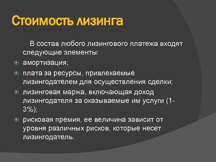 Стоимость лизинга  В состав любого лизингового платежа входят следующие элементы: амортизация; плата за