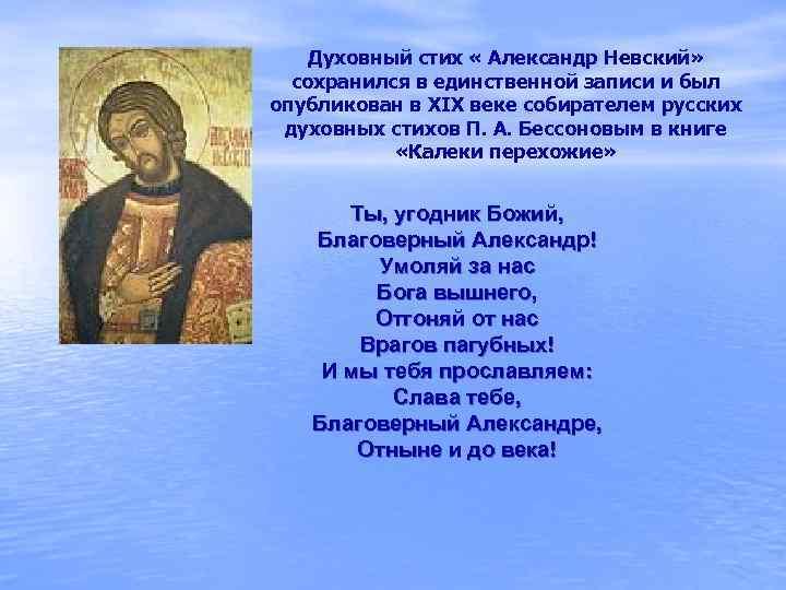 Стихи про александра невского короткие