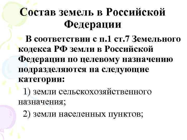 Состав земель в Российской Федерации В соответствии с п. 1 ст. 7 Земельного кодекса