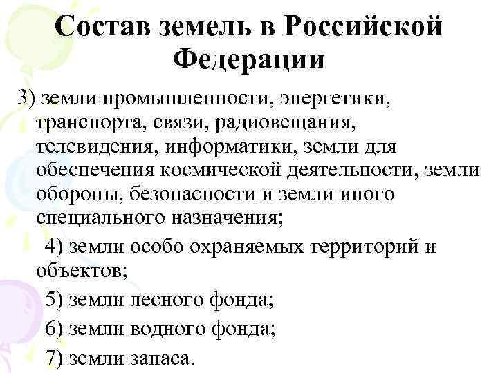 Состав земель в Российской Федерации 3) земли промышленности, энергетики, транспорта, связи, радиовещания, телевидения, информатики,