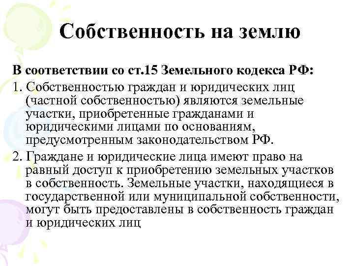 Собственность на землю В соответствии со ст. 15 Земельного кодекса РФ: 1. Собственностью граждан