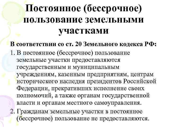 Постоянное (бессрочное) пользование земельными участками В соответствии со ст. 20 Земельного кодекса РФ: 1.