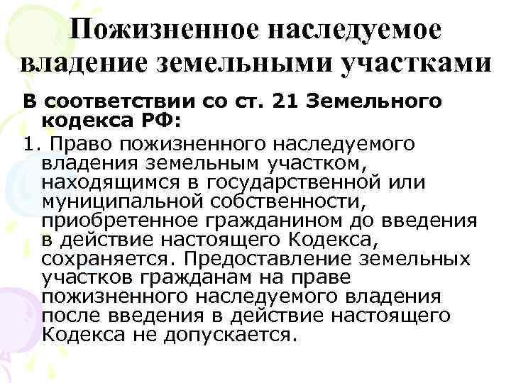 Пожизненное наследуемое владение земельными участками В соответствии со ст. 21 Земельного кодекса РФ: 1.