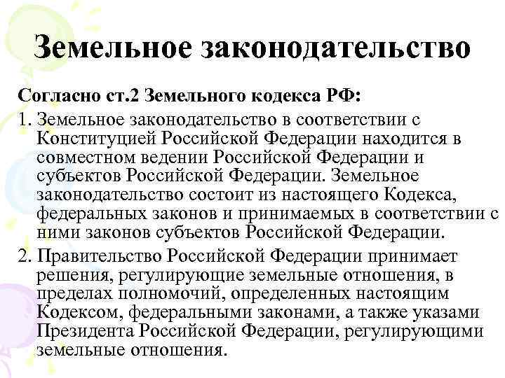 Земельное законодательство Согласно ст. 2 Земельного кодекса РФ: 1. Земельное законодательство в соответствии с