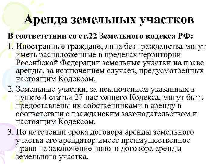 Аренда земельных участков В соответствии со ст. 22 Земельного кодекса РФ: 1. Иностранные граждане,