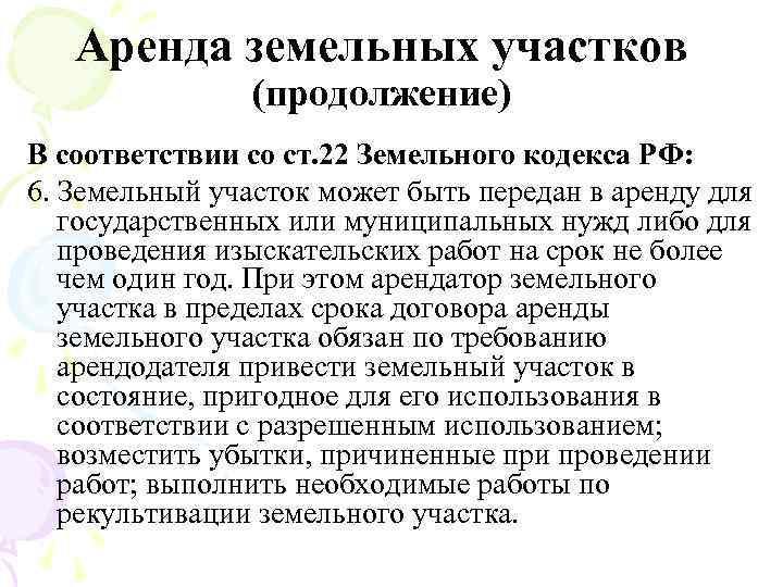 Аренда земельных участков (продолжение) В соответствии со ст. 22 Земельного кодекса РФ: 6. Земельный
